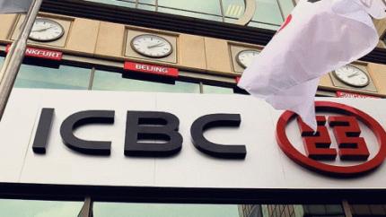 ICBC En Değerli 500 Banka İçerisinde Birinci Oldu